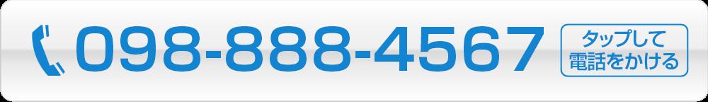 098-888-4567